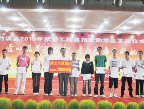 集团公司向竹溪县贫困学子捐款