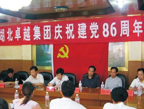 庆祝建党86周年