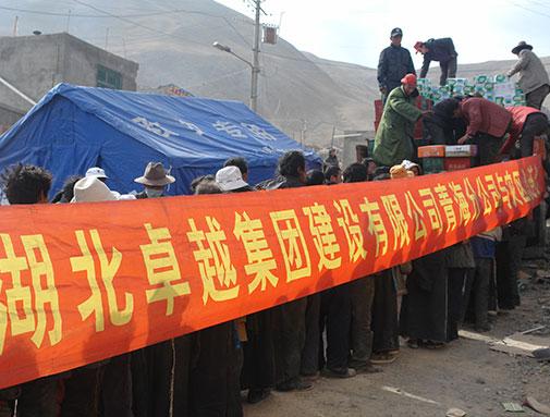 集团公司在青海玉树地区现场赈灾